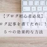 ブログ記事を書くために!!効果的な5つの方法