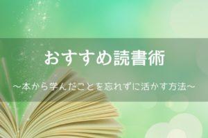 おすすめ読書術~本から学んだことを忘れずに活かす方法~