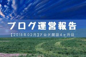 ブログ運営報告【2018年02月】ブログ開設4ヶ月目