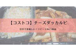 【コストコ】甘辛チーズダッカルビ