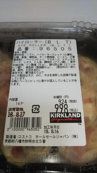 コストコ・ハイローラー原材料名ほか