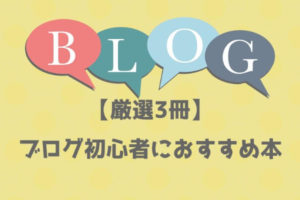 【厳選3冊】ブログ初心者におすすめ本