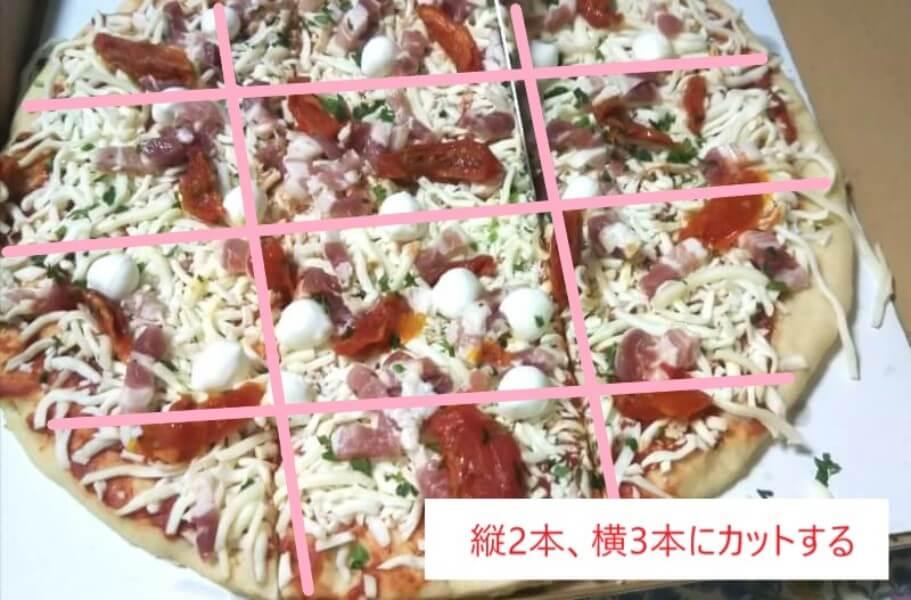 コストコ丸形ピザのカット手順・方法
