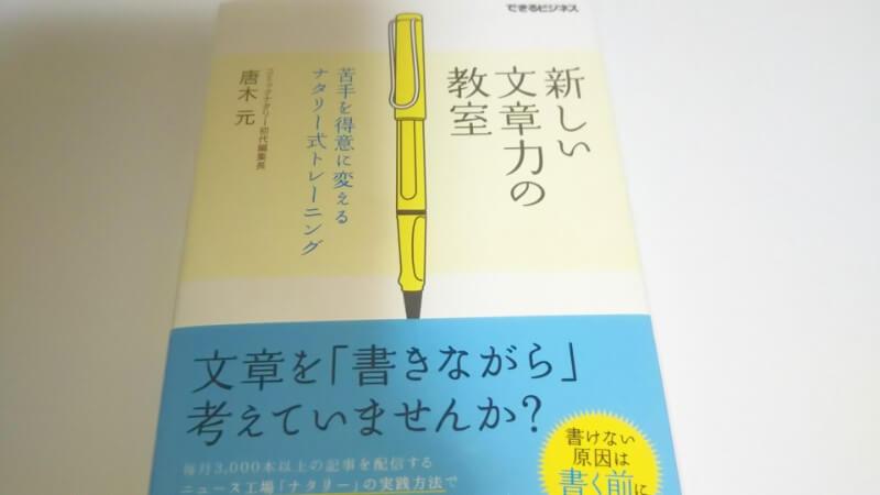 書籍「新しい文章力の教室」