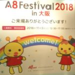 a8フェスティバルin大阪