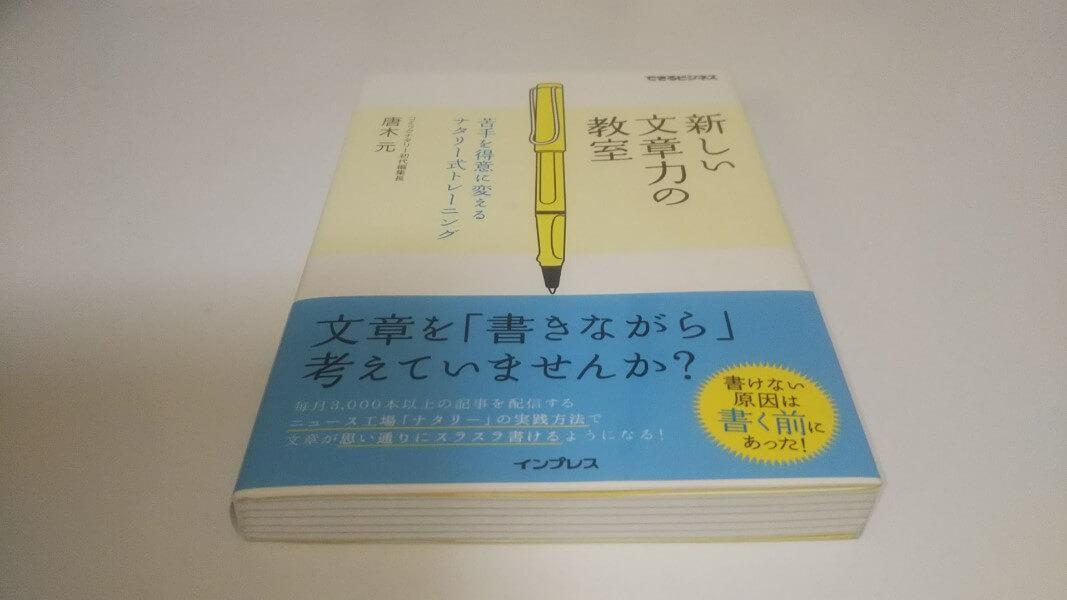 書籍「新しい文章力の教室」表紙