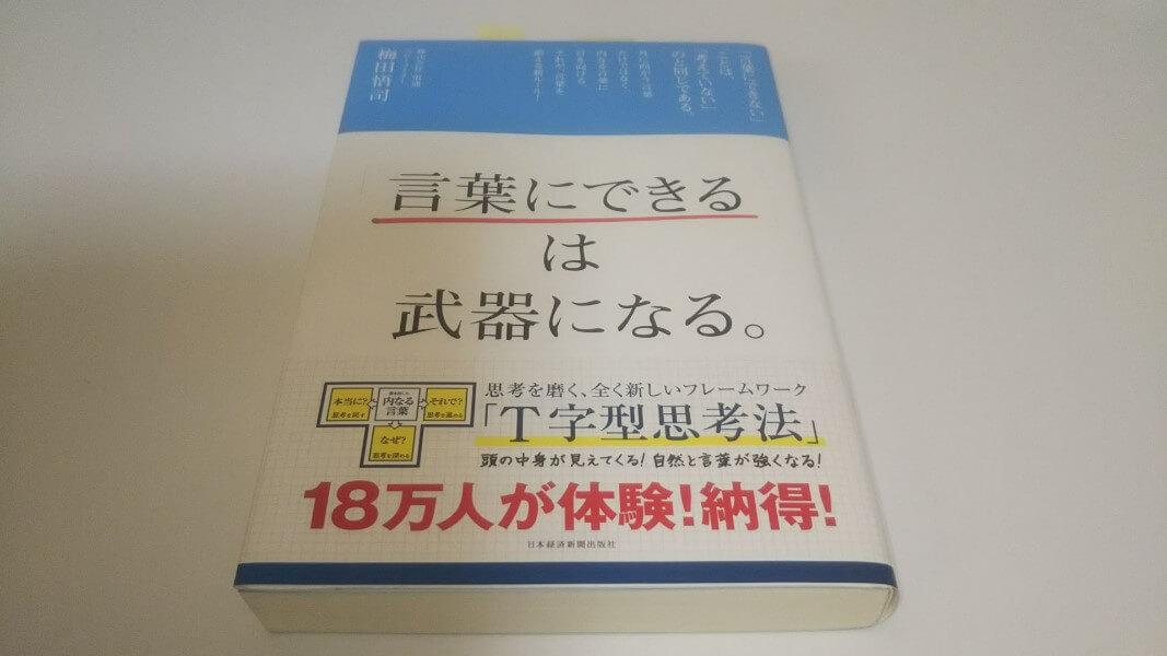 書籍「言葉にできるは武器になる」表紙