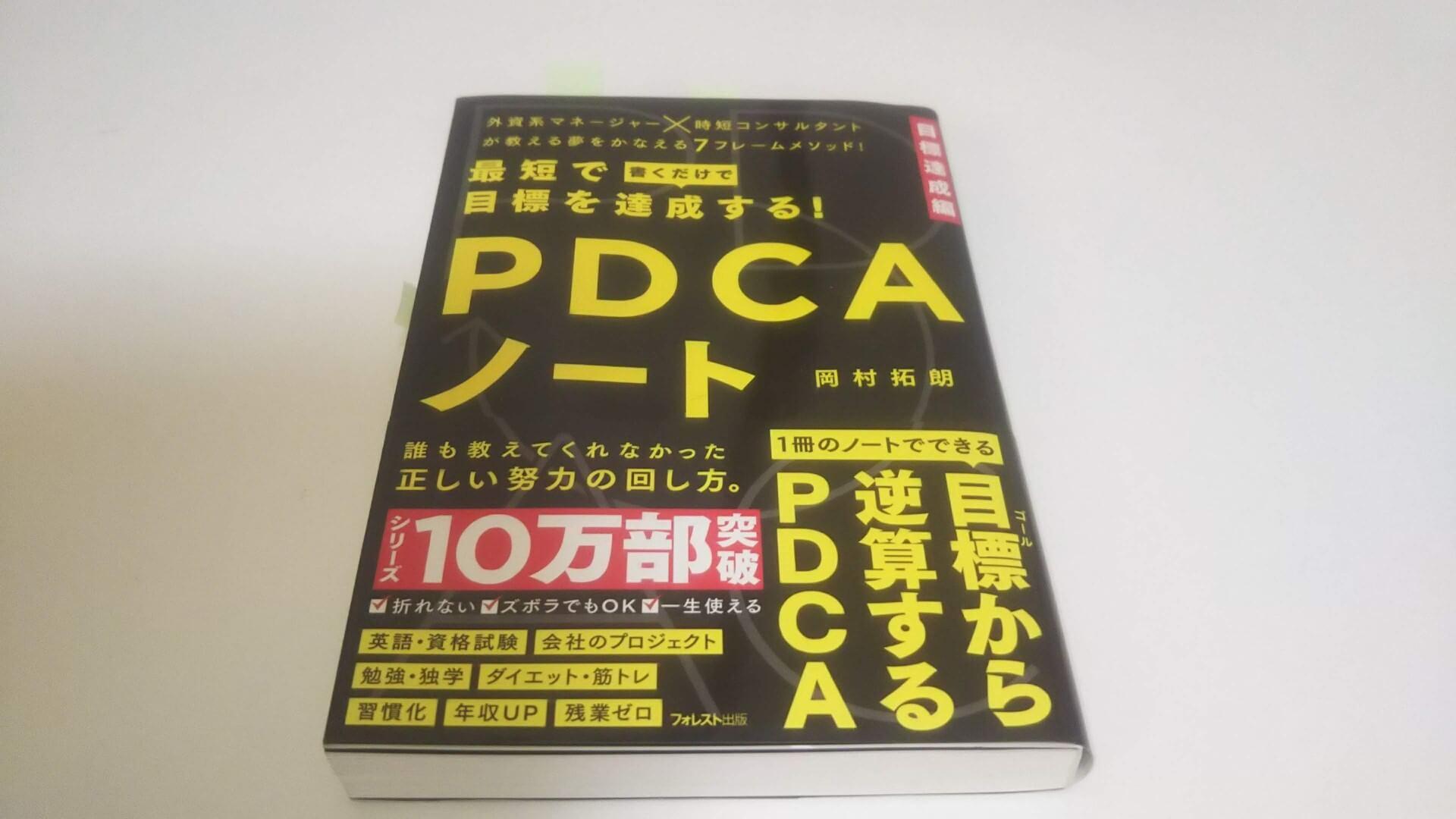 書籍「最短で目標を達成する!PDCAノート」表紙