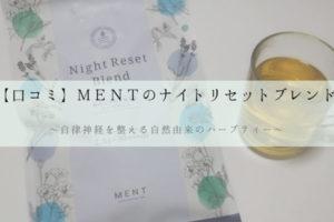 【口コミ】MENTのナイトリセットブレンド