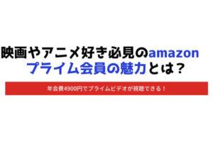 amazonプライム会員の魅力