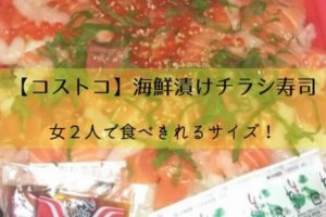 【コストコ】チーズ海鮮漬けチラシ寿司