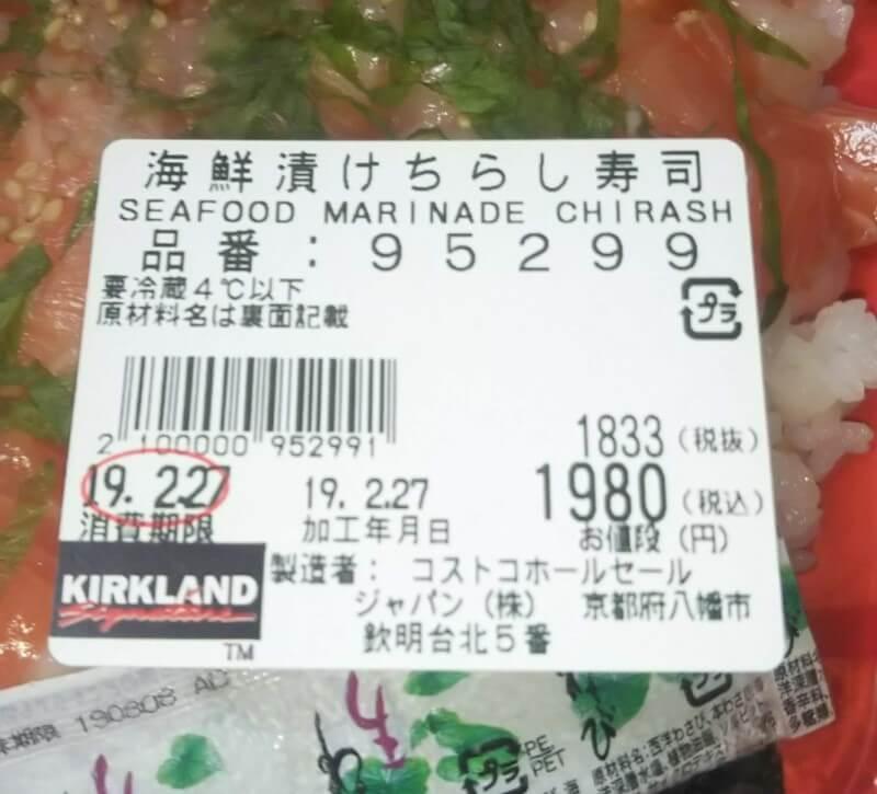 コストコ海鮮ちらし寿司の値段