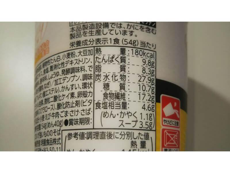 ローカーボヌードル「まろやか鶏白湯」栄養成分表示