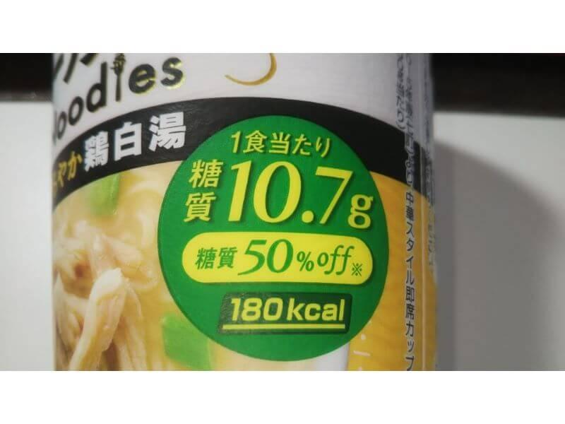 ローカーボヌードル「まろやか鶏白湯」糖質50%オフ