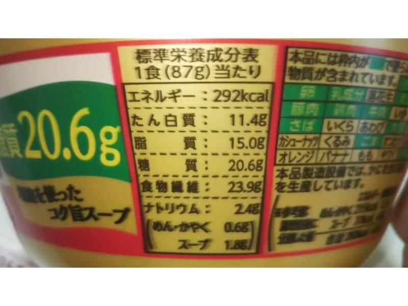 明星はじめ屋こってり醤油豚骨味のカップラーメン 栄養成分表