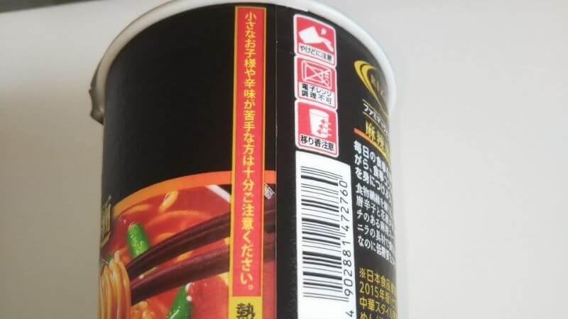 RIZAPカップ麺、麻辣湯麺 注意書き