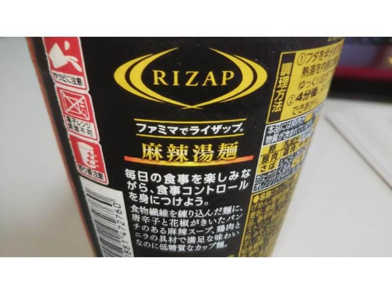 RIZAPカップ麺、麻辣湯麺 特徴