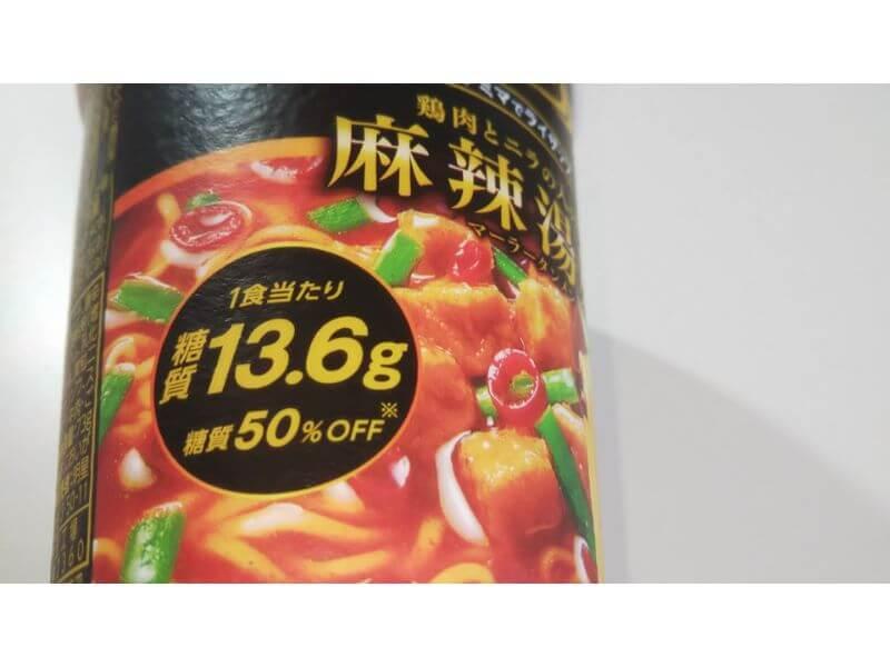 RIZAPカップ麺、麻辣湯麺 糖質量の表示