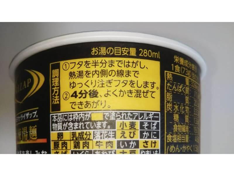 RIZAPカップ麺、麻辣湯麺 調理方法