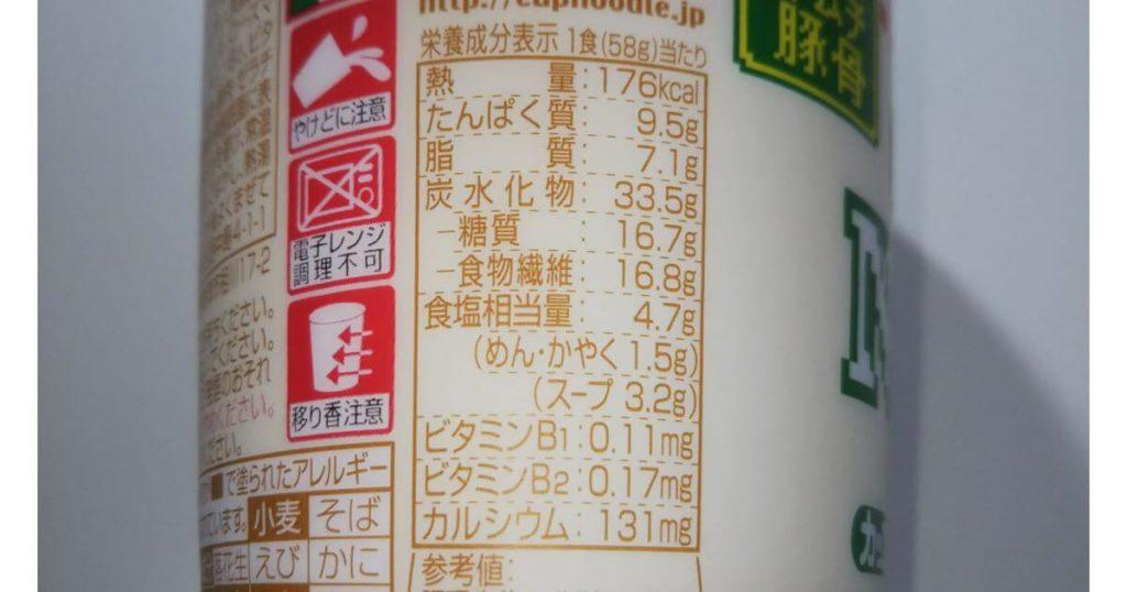 カップヌードルナイス濃厚!キムチ豚骨の栄養成分表示