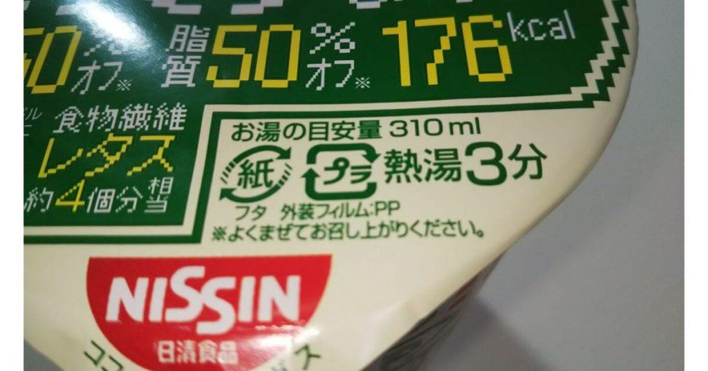 カップヌードルナイス濃厚!キムチ豚骨の熱湯3分