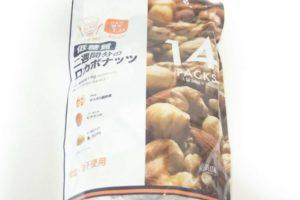 コストコで購入した二週間分のロカボナッツ